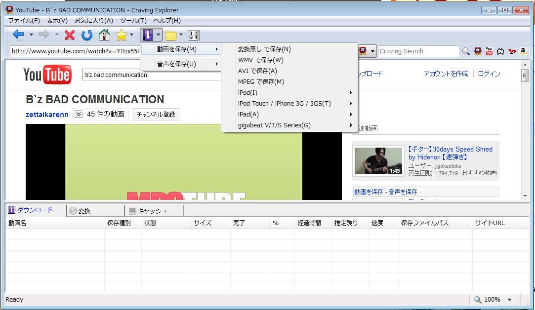 YouTube・ニコニコ動画をダウンロードmp3に保存 変換もダイレクト ...